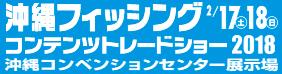 沖縄フィッシングコンテンツトレードショー2018