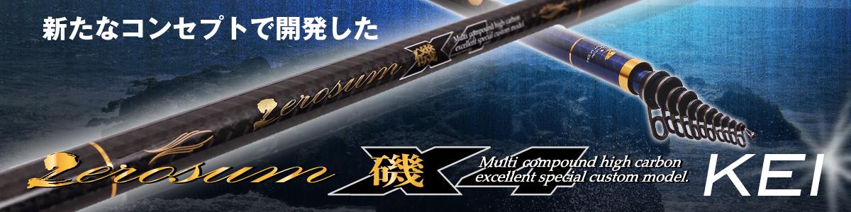 ZEROSUM 磯 弾 X4