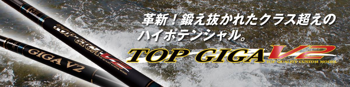 TOP GIGA V2