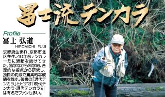 冨士流テンカラ毛鈎ケース