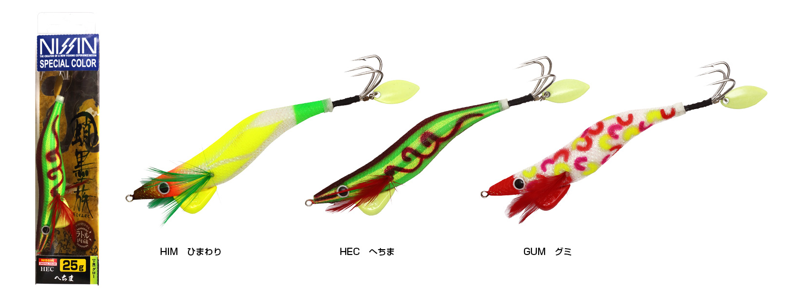 NISSIN蛸墨族(2018)