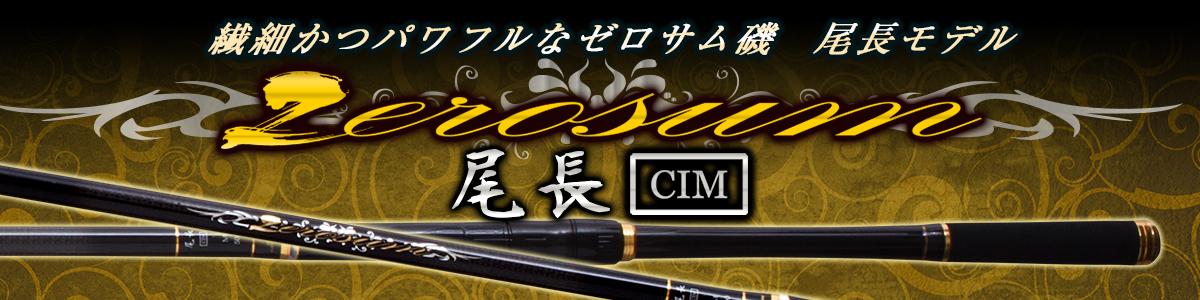 ZEROSUM 磯 尾長 CIM