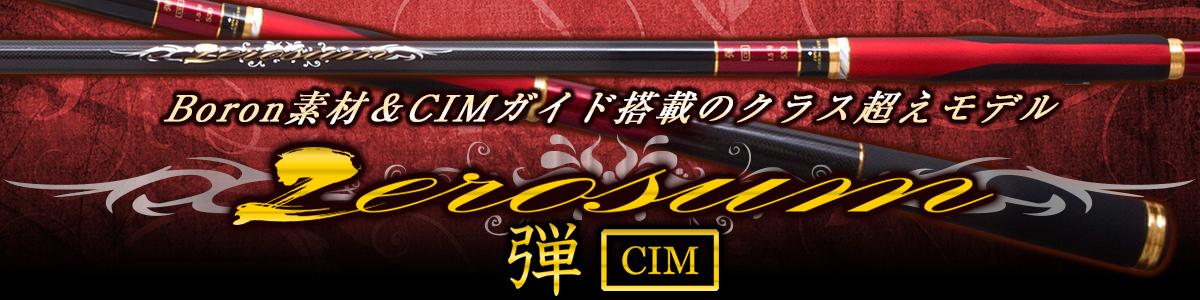 ZEROSUM 磯 弾 CIM