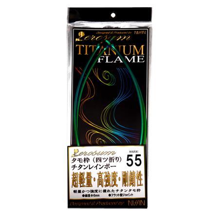 ZEROSUM タモ枠(四ツ折り)チタンレインボー