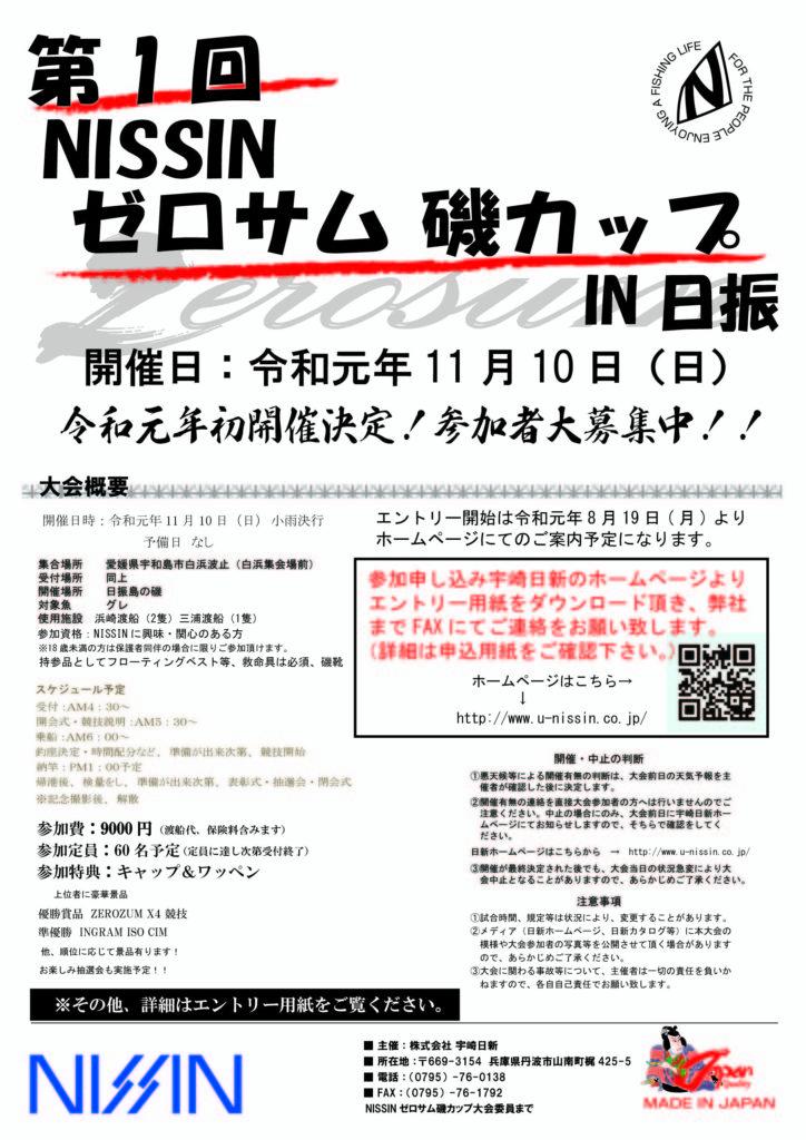 第1回 日新ゼロサム磯カップ_ポスター案